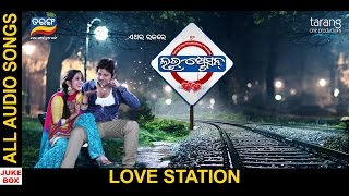 Love Station Odia Movie || Official Audio Songs Jukebox | Babushan Mohanty, Elina Samantray