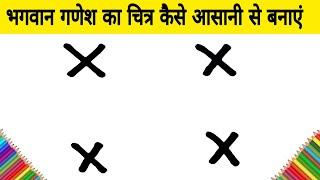 भगवान गणेश का चित्र ××××  से कैसे आसानी से बनाएं - how draw God Ganesh step by step Easy Drawing