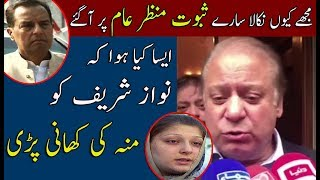 Nawaz Sharif Get The Anser of Every Question | Neo News