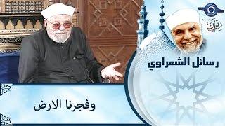 الشيخ الشعراوي | وفجرنا الارض
