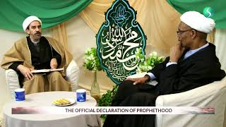 The Declaration of Prophethood | Sheikh Mirza Abbas with Sheikh Ahmed Haneef