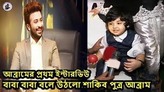 আব্রামের প্রথম ইন্টারভিউ!বাবা বাবা বলে উঠলো শাকিব পুত্র আব্রাম!Apu biswas news!shakib khan interview