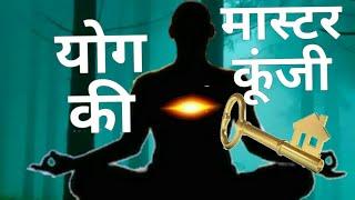 सभी कार्य में सफलता दीलाने वाली योग की मास्टर कूंजी ।by Mantra Gyan