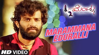 Marammana Eduralli Full Video Song || 1/2 Mentlu (Half Mentlu) || Sandeep, Sonu Gowda