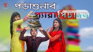 Bangla Funny Video | পড়াশুনার প্যারাসিটামল | Problems Of Education System | Prank King Entertainment