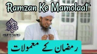 Ramzan Ke Mamolaat   Mufti Tariq Masood Sahab