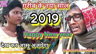 गरीब के नया साल ll Happy New year 2019 ll COMEDY VIDEO ll Funny Video ll Khesari to digital