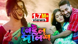 নেইল পলিশ | Nail Polish | Bangla Telefilm | Tanjin Tisha | Shajal Noor | Channel i TV