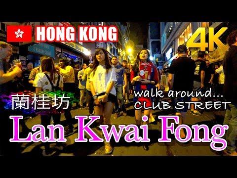 【香港】HONG KONG   LAN KWAI FONG club street (蘭桂坊)   -just walking-
