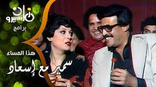 هذا المساء׃ سمير غانم وإسعاد يونس يقدما بخفة ظل فيلم ״إني راحلة״ برؤية الثمانينيات