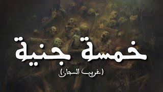 قصص رعب - 5 جنية -  قصص جن محمد حسام