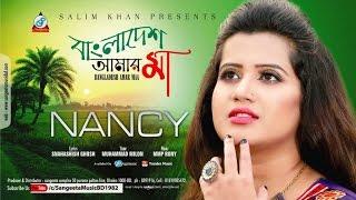 Nancy - Bangladesh Amar Ma - Audio Song