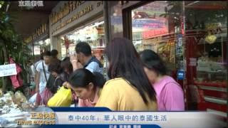 MGTV:中泰40年:华人眼中的泰国生活