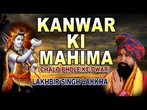 Xxx Mp4 Kanwar Ki Mahima Chalo Bhole Ke Dwar Kanwar Bhajans By Lakhbir Singh Lakkha Full Video Songs Juke B 3gp Sex