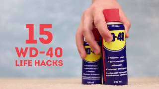 15 Tricks You Can Do With a WD-40 YOU SHOULD KNOW