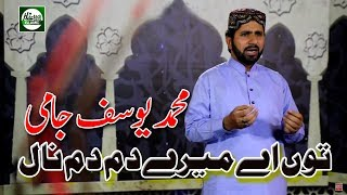 TOON EH MERE DAM DAM NAAL - MUHAMMAD YOUSAF JAMI - OFFICIAL HD VIDEO - HI-TECH ISLAMIC