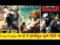 YouTube पर  है ये 10 हॉलीवुड मूवी हिंदी में | Top 10 Hollywood Movies On Youtube Part 2