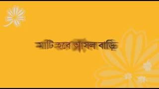 bangla islamic song mati hobe asol bari