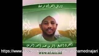 سورة الفاتحة و البقرة = كاملة = للشيخ الزين محمد أحمد
