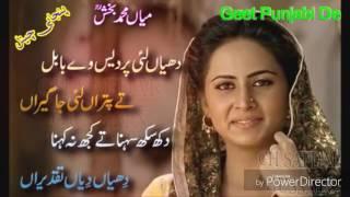 A very heart touching punjabi kalam