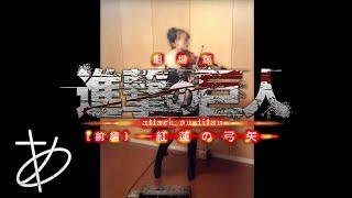 """【ヲタリスト Ayasa】バイオリンで""""進撃の巨人""""「紅蓮の弓矢」を弾いてみた"""