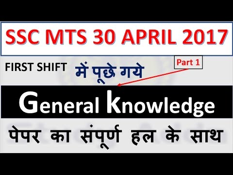 SSC MTS EXAM 30 APRIL 2017  - general knowledge (gs/gk/ga) in hindi part 1 || ssc mts exam review