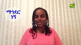 Ethiopia - Mahder : ማህደር - Episode 3 | በስንቱ ልቃጠል : Besintu LiqaTel
