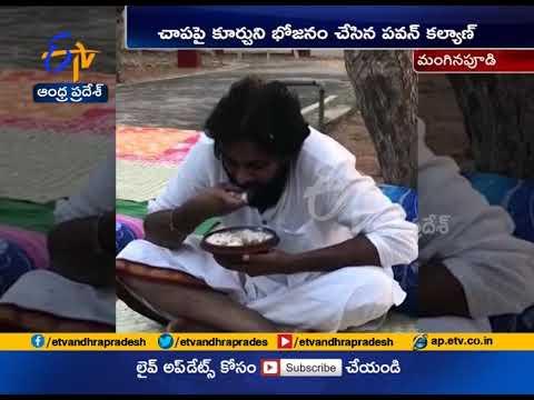 Xxx Mp4 Janasena Chief Pawan Kalyan Sits On Mat Manginapudi Beach In Krishna Dist 3gp Sex