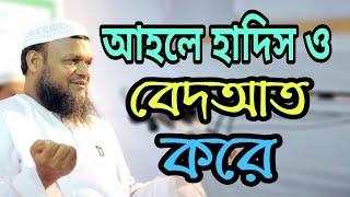 যেই কথা বলে মারা গেলেই জান্নাত By Sheikh Abdur Razzaque Bin Yousuf  Bangla waz short video