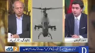 "Do Raaye - 18 February, 2018 ""Army Chief, Terror financing watch list, MQM"""
