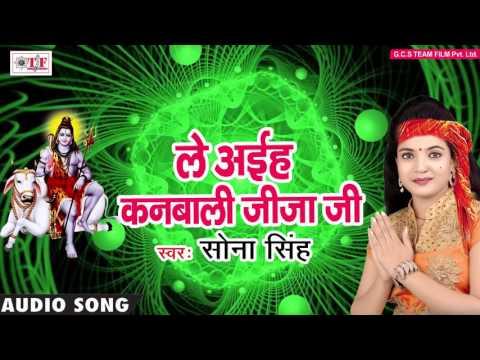Xxx Mp4 Sona Singh Super Hit Bol Bam Song 2017 Mahima Mahadev Ke Sona Singh Hit Bol Bam 3gp Sex