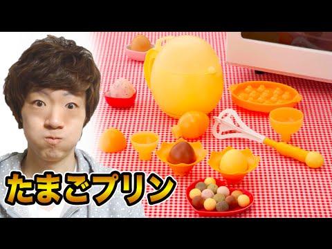 【卵型】ぷるんと!たまごプリン� �ってみた!【プリンメーカー】