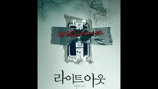 라이트 아웃 (Lights Out, 2016)  2차 예고편 - 한글 자막