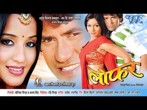 लोफर - Bhojpuri Movie | Lofar - Bhojpuri Film I Dinesh Lal Yadav