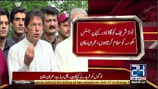 Imran Khan Press conference in Bani Gala Islamabad | 26 July 2017 | 24 News HD