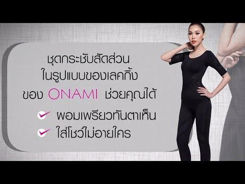 Onami Perfect Legging Set ชุดกระชับสัดส่วน (5 ส่วน)