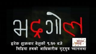 Bhadragol, 7-September-2018, By Media Hub Official Channel