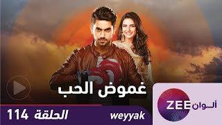 مسلسل غموض الحب - حلقة 114 - ZeeAlwan