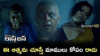 Adavilo Last Bus Movie Scenes - Megha Sree And Manasa Feared OF Spirit