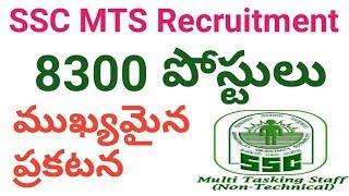 SSC 8300 Multi Tasking Staff Recruitment Exam Tier 1 Result Date Announced