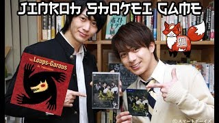 JINROH SHOKEI GAME | 人狼処刑ゲーム | Qui a peur du grand méchant loup ?