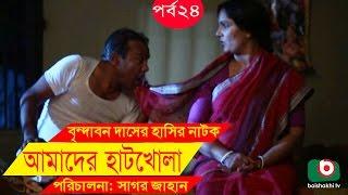 Bangla Comedy Drama | Amader Hatkhola | EP - 24 | Fazlur Rahman Babu, Tarin, Arfan, Faruk Ahmed
