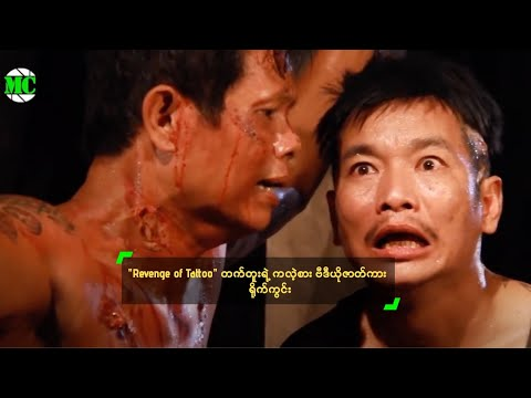 Xxx Mp4 Revenge Of Tattoo Movie Making By Director Thar Nyi 3gp Sex