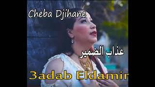 cheba djihane / عذاب الضمير