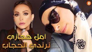 أمل حجازي ترتدي الحجاب وتعلن الاعتزال والتوبة واكتشف أيضاً الفنانة التي هنأتها ودعتها للثبات