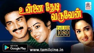 Unnai Thedi Varuvean Full Movie | உன்னைத்தேடி வருவேன்
