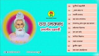 Debashis Chatterjee - Baba Loknath