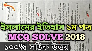 HSC Islamic History 1st Paper MCQ Solve 2018 | 100% Right | BlacK TecH Pro