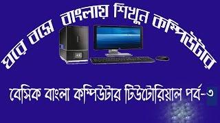 Basic Basic bangla computer tutorial 3