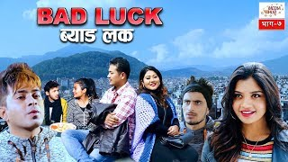 Bad Luck, Episode-07, 27-January-2019  || By Media Hub Official Channel